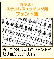 ガラス・ステンレスエッチング用フォント集
