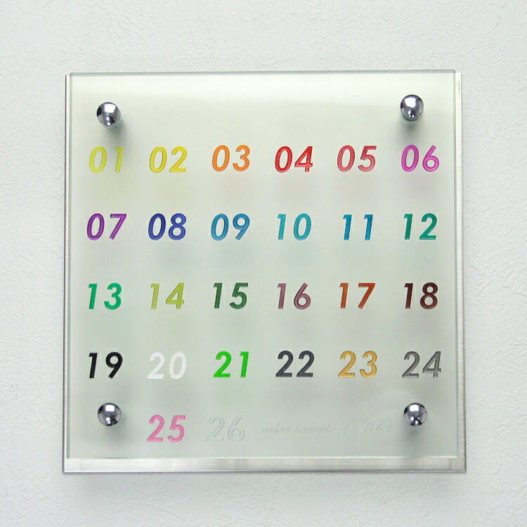 フロスtガラス板付き文字色見本