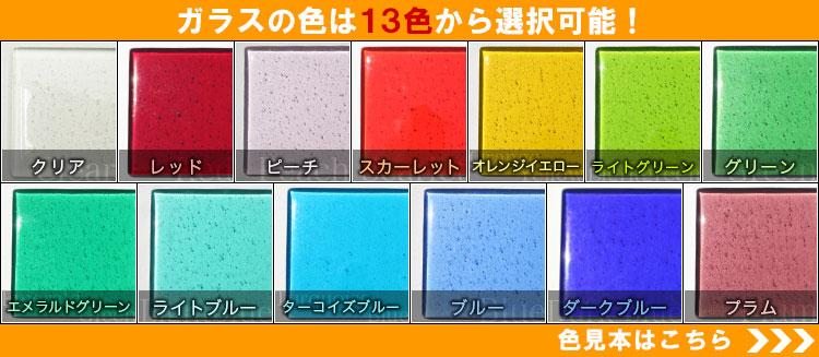 選べるガラス色13色