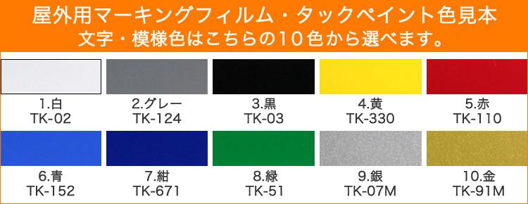 屋外用マーキングフィルム・タックペイント色見本