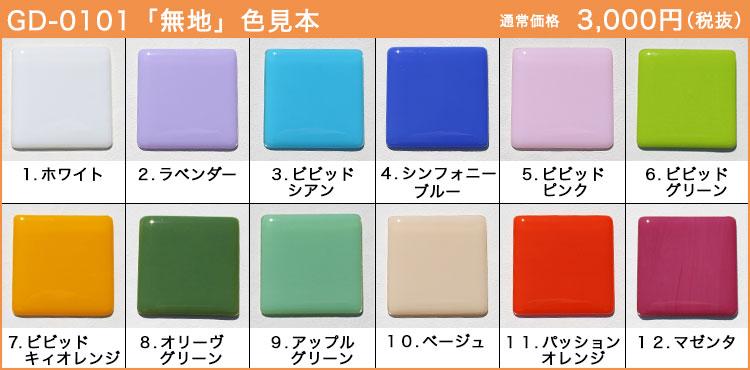 無地タイプ・多様な12色