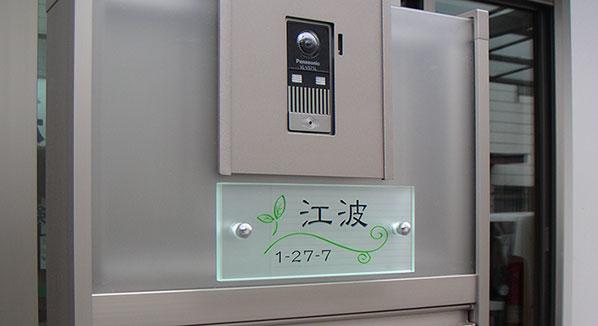 フラットガラス表札200x80mm