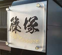 手作りガラス表札II