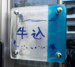 手作りガラス表札