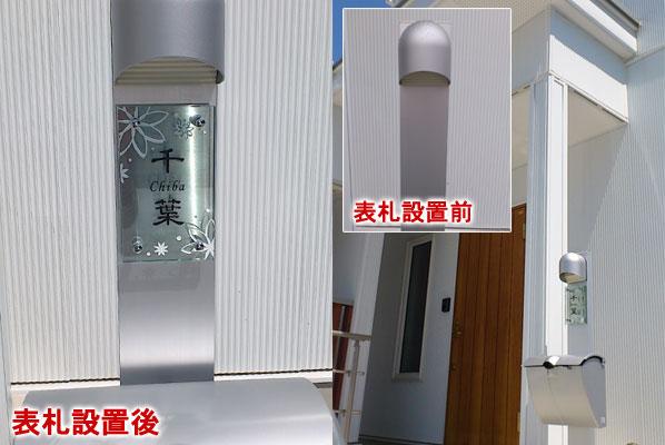 フラットガラス表札200x120mm(特注ステンレス板付き)