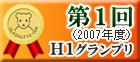 第1回(2007年度)H1グランプリ