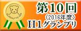 第10回(2016年度)H1グランプリコンテスト受賞者選考中