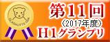 第11回(2017年度)H1グランプリ