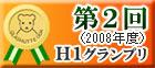 第2回(2008年度)H1グランプリ