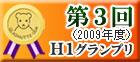 第3回(2009年度)H1グランプリ