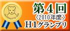 第4回(2010年度)H1グランプリ