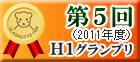 第5回(2011年度)H1グランプリ
