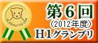 第6回(2012年度)H1グランプリ