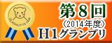 第8回(2014年度)H1グランプリ