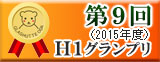 第9回(2015年度)H1グランプリ