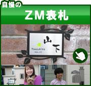 自慢のZM表札