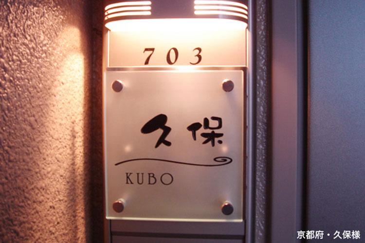 我が家の自慢の表札「京都府・久保様」