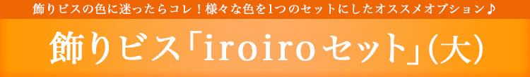 飾りビス「iroiroセット」(大)