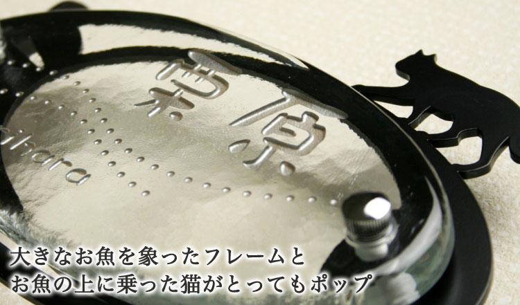 機能門柱フレーム表札GHO-KM-05「猫とさかな」