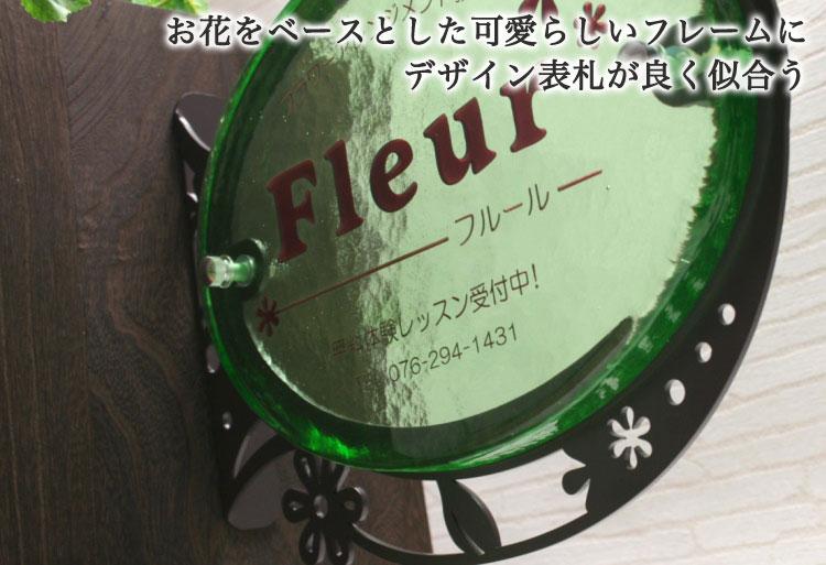 機能門柱フレーム表札GHO-KM-08「花づくし」