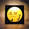 LED付き表札・LS表札「月光」