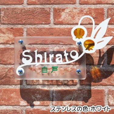 LS表札「すずらん」(手作りガラス長方形200クリア)