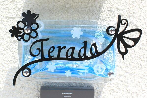 LS表札「春のワルツ」TERADA様タイプ:手作りガラス200x120マーブルブルーを使用、ステンレス部分:フォント9・ブラック、ガラス部分:フォント20・白
