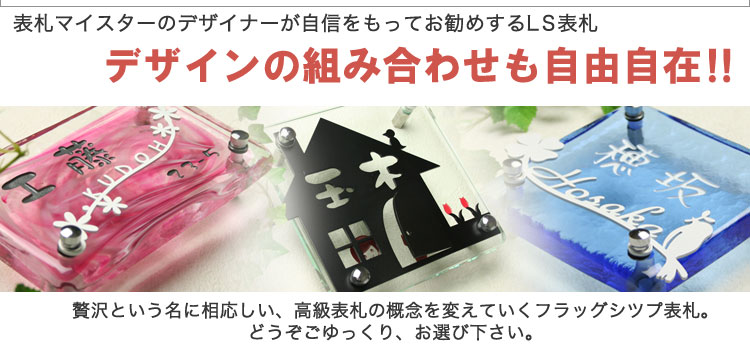 LS(Luxury glass with Stainless)表札