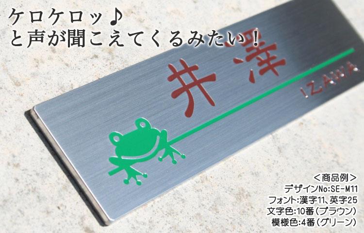 デザイン:SE-M11
