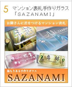 マンション表札SAZANAMI