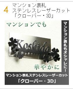 マンション表札ステンレスレーザーカットクローバー・3D