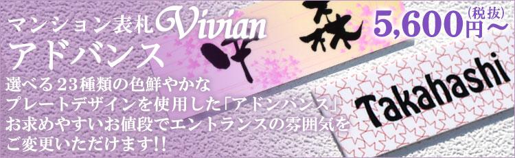 vivian「アドバンス」