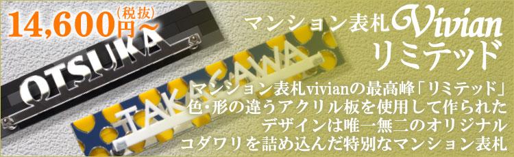 vivian「リミテッド」