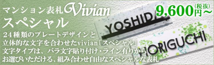 vivian「スペシャル」