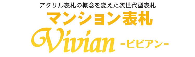 マンション対応アクリル表札vivian あらゆるシーンに対応可能!!貼るだけ簡単な取付