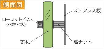 マンション表札側面図