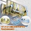 マンション表手作りガラス「SAZANAMI」
