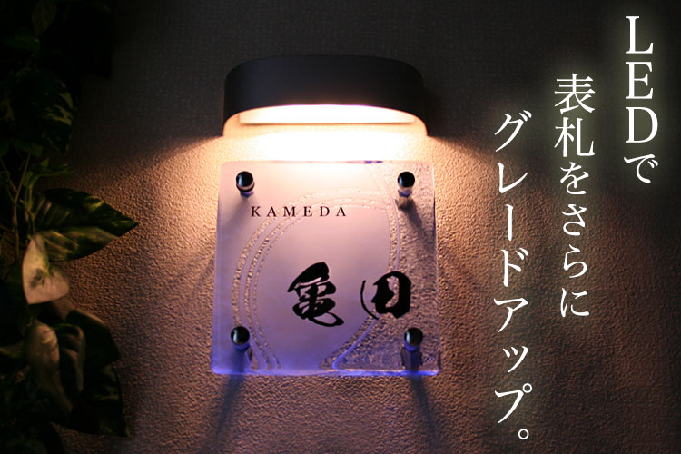 表札用LED照明