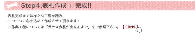 Step4.表札作成+完成!!