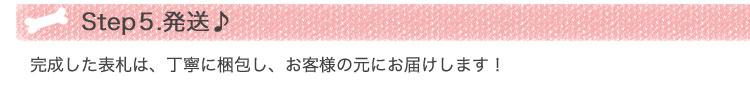 Step5.発送♪