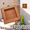 木のフレーム(額縁タイプ・正方形)
