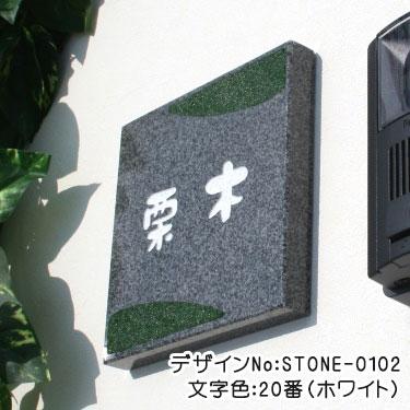 御影石表札「正方形150シリーズ」