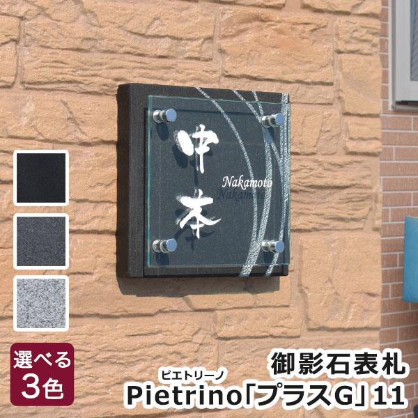 御影石表札Pietrinoピエトリーノ「プラスG」11