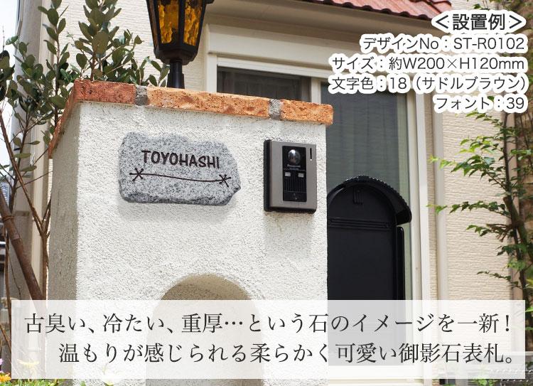 御影石表札ランダム御影・ST-R0102