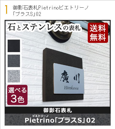 御影石表札ピエトリーノ「プラスS」02