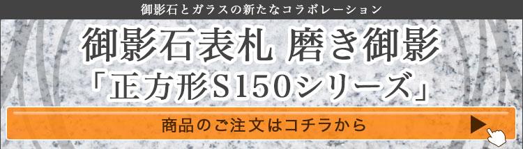 御影石表札正方形S150シリーズ