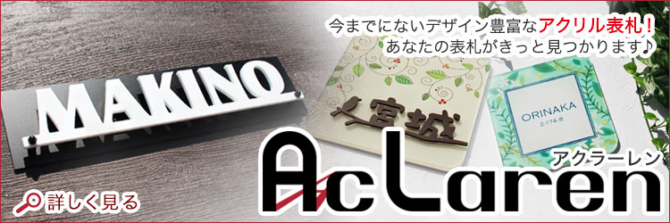 AcLaren(アクラーレン)