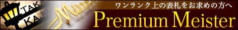 プレミアムマイスター