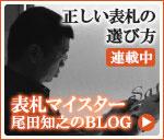表札マイスター尾田知之のブログ