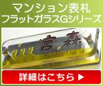 マンション表札フラットガラスGシリーズ